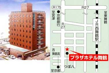 プラザホテル舞鶴(舞鶴SGホテル)